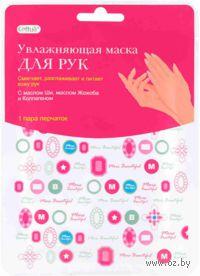 Увлажняющая маска для рук (1 пара перчаток)