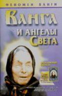 Ванга и ангелы Света. Любовь Орлова