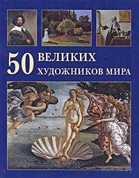 50 великих художников мира. Юрий Астахов