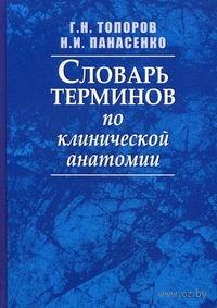 Словарь терминов по клинической анатомии. Н. Панасенко, Г. Топоров