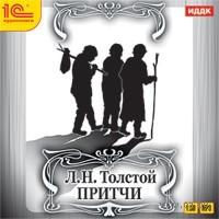 Толстой Л.Н. Притчи