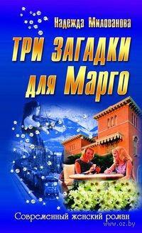 Три загадки для Марго. Надежда Милованова