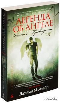 Легенда об ангеле. Книга 1. Провидение. Джейми Макгвайр