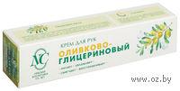 """Крем для рук """"Оливково-глицериновый"""" (50 мл)"""