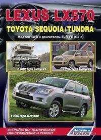 Lexus LX570, Toyota Sequoia / Tundra. Устройство, техническое обслуживание и ремонт