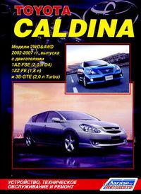Toyota Caldina 2002-2007 гг. Устройство, техническое обслуживание и ремонт
