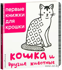 Кошка и другие животные