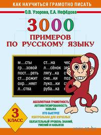 3000 примеров по русскому языку. 3 класс. Ольга Узорова, Елена Нефедова