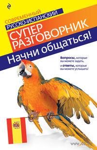 Начни общаться! Современный русско-испанский суперразговорник. Наталья Прус