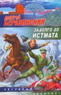 Задолго до Истмата. Дмитрий Беразинский