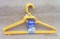 Набор вешалок для одежды пластмассовых MAXI (3 шт, 42,5 см)