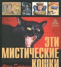 Эти мистические кошки. Фред Геттингс