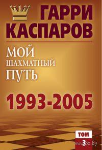 Мой шахматный путь. 1993-2005
