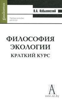 Философия экологии. Краткий курс. Виктор Кобылянский