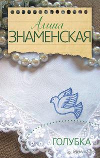 Голубка (м). Алина Знаменская
