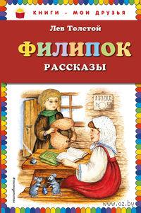 Филипок. Рассказы. Лев Толстой