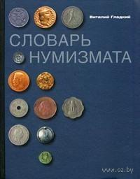 Словарь нумизмата. Виталий Гладкий