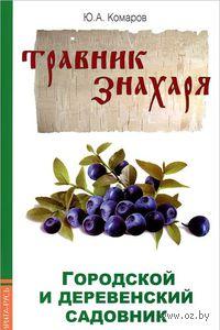 Травник знахаря. Городской и деревенский садовник. Юрий Комаров