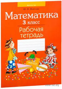 Математика. 3 класс. Рабочая тетрадь. Юлия Войтова