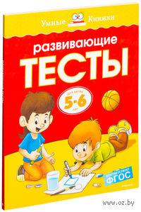 Развивающие тесты для детей 5-6 лет