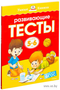Развивающие тесты для детей 5-6 лет. Ольга Земцова