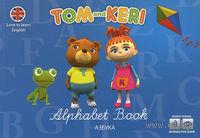 Том и Кери. Азбука (+ DVD)