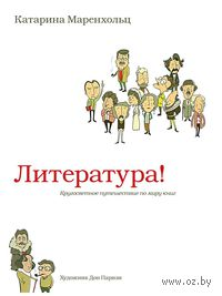 Литература!