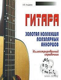 Гитара. Золотая коллекция популярных аккордов. Александр Андреев
