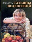 Рецепты Татьяны Веденеевой. Татьяна Веденеева