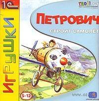 Петрович строит самолет