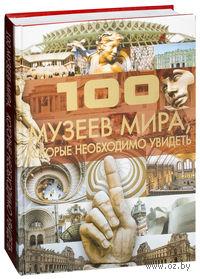 100 музеев мира, которые необходимо увидеть. Татьяна Шереметьева