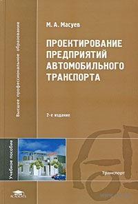 Проектирование предприятий автомобильного транспорта. М. Масуев
