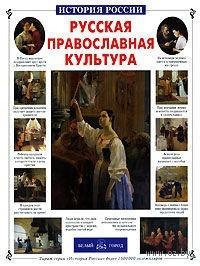 Русская православная культура. Наталия Скоробогатько