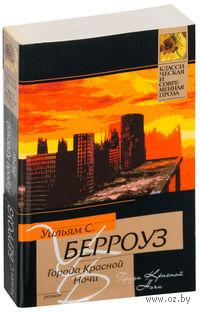 Города красной ночи. Уильям Берроуз