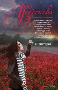 Антистерва (м). Анна Берсенева