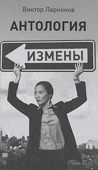 Антология измены. Виктор Ларионов