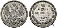 20 копеек 1902 СПБ АР