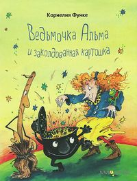 Ведьмочка Альма и заколдованная картошка