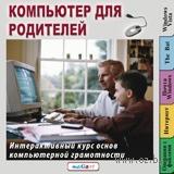 Компьютер для родителей