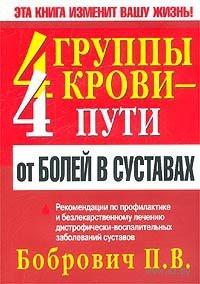 4 группы крови - 4 пути от болей в суставах. П. Бобрович