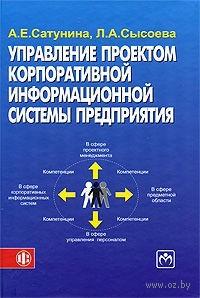 Управление проектом корпоративной информационной системы предприятия. Анна Сатунина