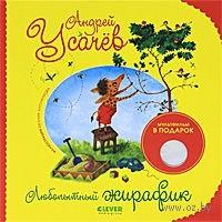 Любопытный жирафик (+ DVD). Андрей Усачев