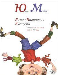 Лимон Малинович Компресс. Юнна Мориц