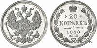 20 копеек 1910 СПБ ЭБ