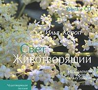 Свет животворящий. Исцеление словом и музыкой (+ CD). Илья Короп