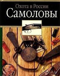 Самоловы. С. Черенков, М. Матюнин