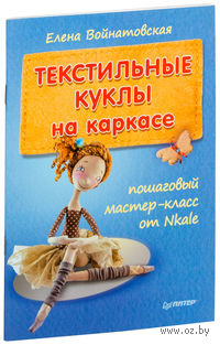 Текстильные куклы на каркасе. Пошаговый мастер-класс от Nkale