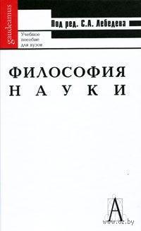 Философия науки. Андрей Авдулов