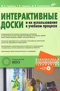 Интерактивные доски и их использование в учебном процессе (+ CD). Татьяна Семенова, М. Горюнова, М. Солоневичева
