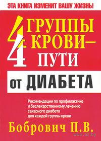 4 группы крови - 4 пути от диабета. П. Бобрович